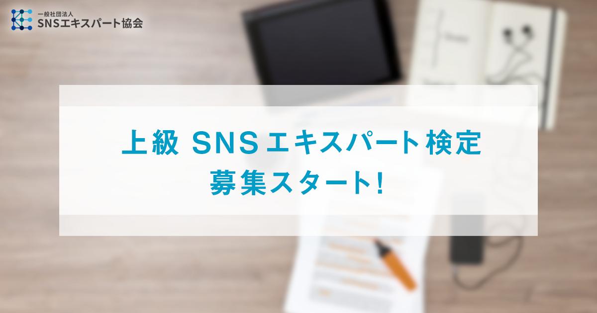 sns_jyokyu.png